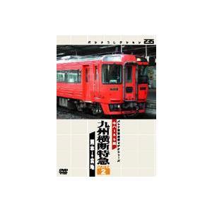 九州横断特急 PART2 DVD