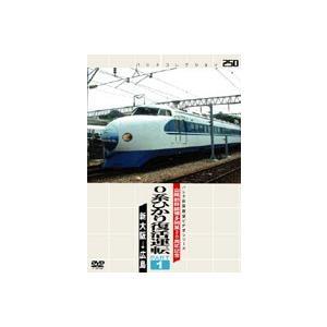 山陽新幹線博多開業30周年記念0系ひかり復活運転 PART1 DVD