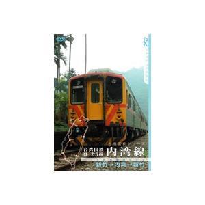 台湾国鉄シリーズ 台湾国鉄ローカル線 内湾線 [DVD]|guruguru