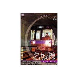 パシナコレクション地下鉄シリーズ 名古屋市営地下鉄 名城線 環状線版 DVD