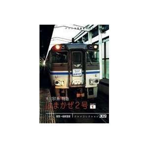 パシナコレクション キハ181系特急 はまかぜ2号 パート1 DVD