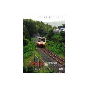 パシナコレクション 三陸鉄道 パート2 南リアス線「リアスシーライナー」・普通列車 DVD