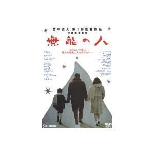 無能の人 [DVD]|guruguru
