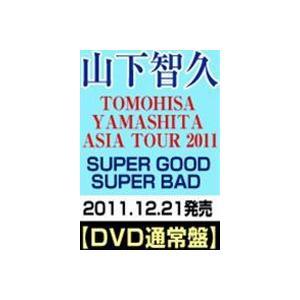 山下智久/TOMOHISA YAMASHITA ASIA TOUR 2011 SUPER GOOD SUPER BAD(通常盤) [DVD]|guruguru