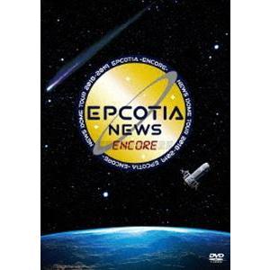 NEWS DOME TOUR 2018-2019 EPCOTIA -ENCORE-(通常盤) [DVD]