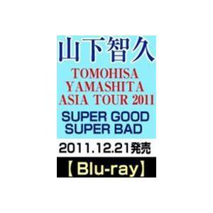 山下智久/TOMOHISA YAMASHITA ASIA TOUR 2011 SUPER GOOD SUPER BAD [Blu-ray]|guruguru