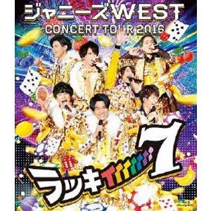 ジャニーズWEST CONCERT TOUR 2016 ラッキィィィィィィィ7(通常盤) [Blu-ray]|guruguru