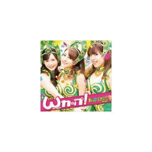 おっPサンバ / Wカップ! [CD]