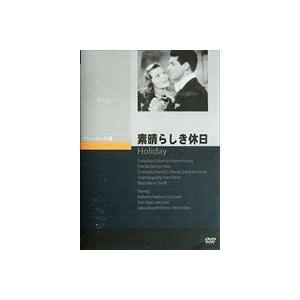素晴らしき休日 [DVD]