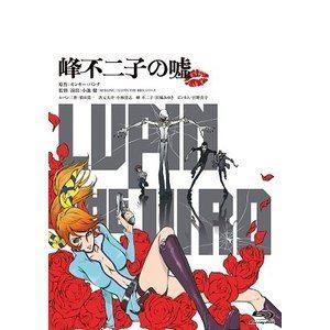 LUPIN THE IIIRD 峰不二子の嘘 通常版 [DVD] guruguru