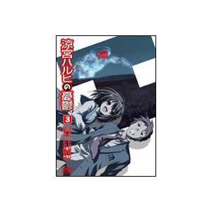 涼宮ハルヒの憂鬱 3 通常版 [DVD]|guruguru