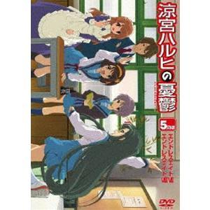 涼宮ハルヒの憂鬱 5.571428(第5巻) 通常版 [DVD]|guruguru