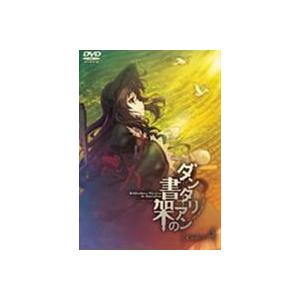 ダンタリアンの書架 DVD 通常版 第4巻 DVD...