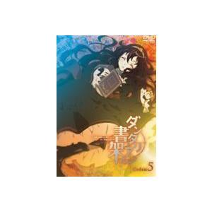 ダンタリアンの書架 DVD 通常版 第5巻 DVD...