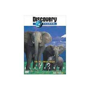 ディスカバリーチャンネル Ultimate Guide ゾウ [DVD]|guruguru