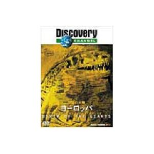 ディスカバリーチャンネル 恐竜の大陸 ヨーロッパ [DVD]|guruguru