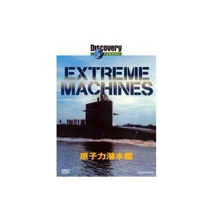 ディスカバリーチャンネル Extreme Machines 原子力潜水艦 [DVD]|guruguru