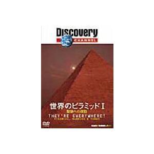 ディスカバリーチャンネル ピラミッドとミイラの謎 世界のピラミッド [DVD]|guruguru