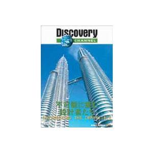 ディスカバリーチャンネル Engineering the Impossible 不可能に挑む設計者たち [DVD]|guruguru