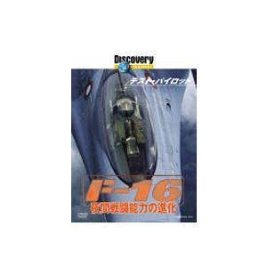 ディスカバリーチャンネル テスト・パイロット F-16 夜間戦闘能力の進化 [DVD]|guruguru