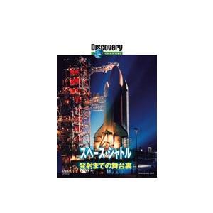ディスカバリーチャンネル スペース・シャトル 発射までの舞台裏 [DVD]|guruguru