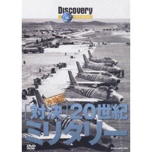 ディスカバリーチャンネル 対決・20世紀ミリタリー 冷戦編 [DVD]|guruguru