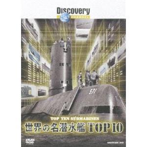 ディスカバリーチャンネル 世界の名潜水艦TOP10 [DVD]|guruguru
