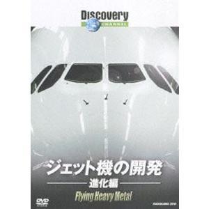 ディスカバリーチャンネル ジェット機の開発: 進化編 [DVD]|guruguru