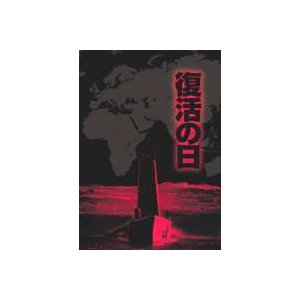 復活の日 DTSプレミアムBOX [DVD]|guruguru
