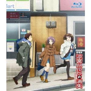 涼宮ハルヒの消失 Blu-ray 通常版 [Blu-ray]|guruguru