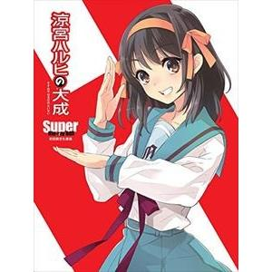 涼宮ハルヒの大成-Super Blu-ray BOX- 初回生産限定版 [Blu-ray] guruguru