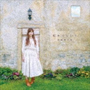吉岡亜衣加 / 虹をつないで(通常盤) [CD]