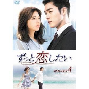 ずっと恋したい DVD-BOX4 [DVD]