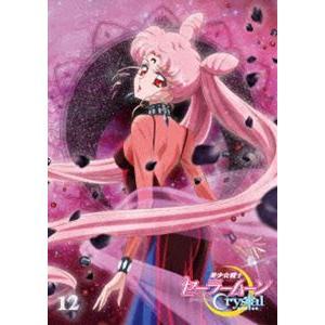 アニメ 美少女戦士セーラームーンCrystal DVD【通常版】12 [DVD] guruguru