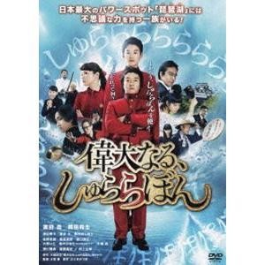 偉大なる、しゅららぼん スタンダード・エディション DVD [DVD] guruguru