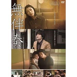 無伴奏 [DVD]|guruguru