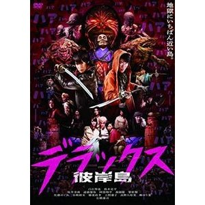 彼岸島 デラックス [DVD]