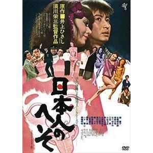 日本人のへそ≪HDニューマスター版≫ [DVD]|guruguru