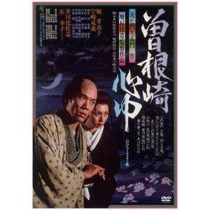 曽根崎心中≪HDニューマスター版≫ [DVD]|guruguru