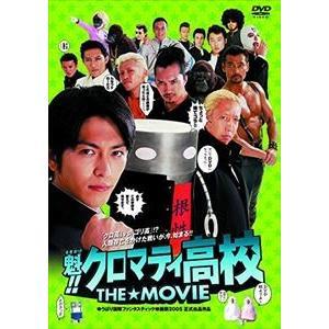 魁!!クロマティ高校THE☆MOVIE [DVD]|guruguru