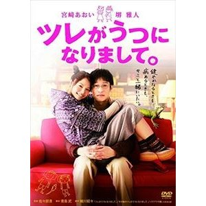 ツレがうつになりまして [DVD]|guruguru