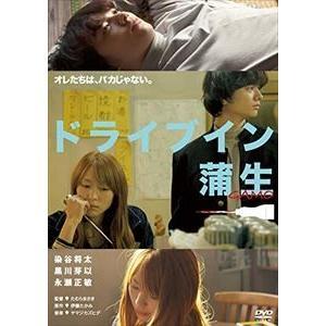 ドライブイン蒲生 [DVD]|guruguru