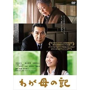 わが母の記 [DVD]|guruguru