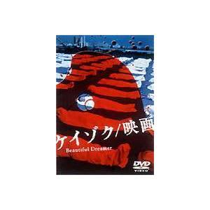 ケイゾク 映画 Beautiful Dreamer [DVD]|guruguru