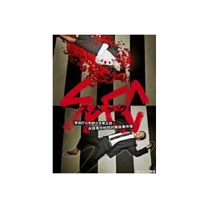 SPEC 警視庁公安部公安第五課 未詳事件特別対策係事件簿 DVD-BOX [DVD]|guruguru