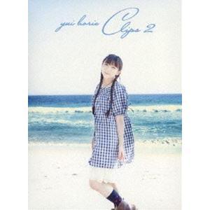 堀江由衣/yui horie CLIPS 2 [DVD]|guruguru