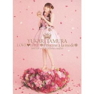 田村ゆかり LOVE LIVE *Princess a la mode* [DVD] guruguru