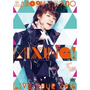 宮野真守/MAMORU MIYANO LIVE TOUR 2016 〜MIXING!〜 [DVD]|guruguru