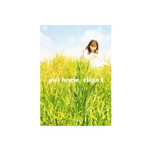 堀江由衣 CLIPS 1 [DVD]|guruguru