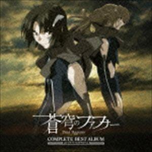 angela / 蒼穹のファフナー コンプリートベストアルバム [CD]|guruguru